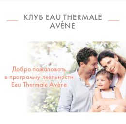 Клуб Eau Thermale Avene Club.eau-thermale-avene.ru