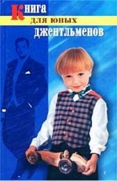 """""""Книга для юных джентльменов"""", Новоселова Татьяна"""