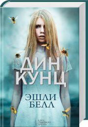 """Книга """"Эшли Белл"""", Дин Кунц"""