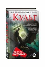 """Книга """"Культ"""", Константин Образцов"""