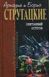 """Книга """"Обитаемый остров"""", Аркадий Стругацкий, Борис Стругацкий"""