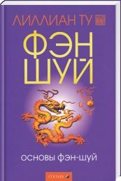 """Книга """"Основы Фэн-шуй"""", Лиллиан Ту"""