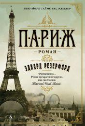 """Книга """"Париж"""", Эдвард Резерфорд"""