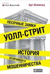 """Книга """"Песочные замки Уолл-стрит. История величайшего мошенничества"""", Курт Эйхенвальд"""