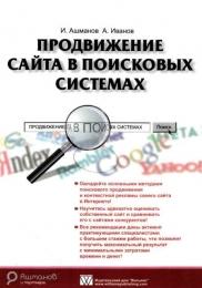 Книга «Продвижение сайта в поисковых системах», Игорь Ашманов, Андрей Иванов