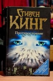 """Книга """"Противостояние"""", Стивен Кинг"""