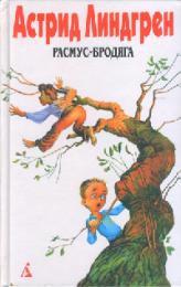"""Книга """"Расмус-бродяга"""", Астрид Линдгрен"""