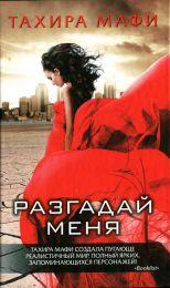 """Книга """"Разгадай меня"""", Тахира Мафи"""