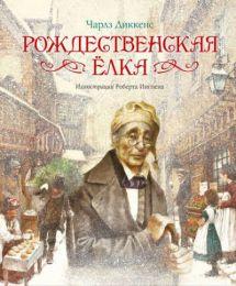 """Книга """"Рождественская елка"""", Чарлз Диккенс"""