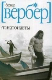 """Книга """"Танатонавты"""", Бернар Вербер"""