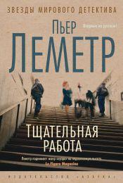 """Книга """"Тщательная работа"""", Пьер Леметр"""