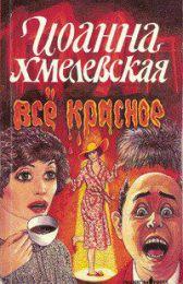 """Книга  """"Всё красное"""", Иоанна Хмелевская"""