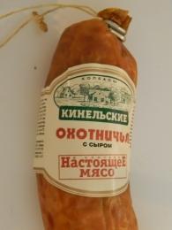 """Колбаса охотничья с сыром """"Кинельские колбасы"""""""