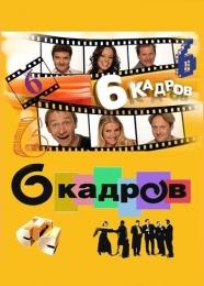 """Комедийное шоу """"6 кадров"""""""