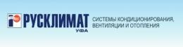 """Компания """"Русклимат-Уфа"""" (Россия, Уфа)"""
