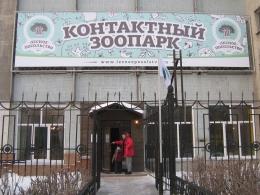 """Контактный зоопарк """"Лесное посольство"""" (Новосибирск, ул. Дуси Ковальчук, д. 179/3)"""