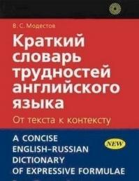 Краткий словарь трудностей английского языка, Модестов Валерий