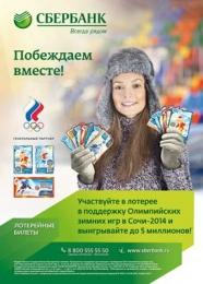 """Лотерея в поддержку зимних Олимпийских игр """"Сочи-2014"""" от Сбербанка"""