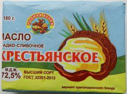 """Масло сладко-сливочное крестьянское """"Родная кухня"""" 72,5%"""