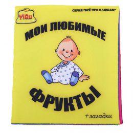 """Игрушка-книжка Мои любимые фрукты """"Все, что я люблю"""" Byfa"""