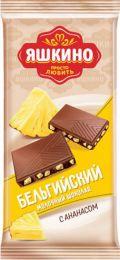 """Молочный шоколад Яшкино """"Бельгийский с ананасом"""""""