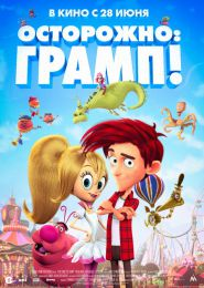 """Мультфильм """"Осторожно, Грамп!"""" (2018)"""
