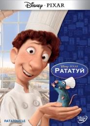 """Мультфильм """"Рататуй"""" (2007)"""