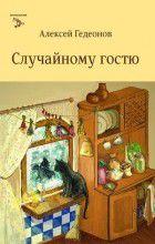 """Книга """"Случайному гостю"""" Алексей Гедеонов"""