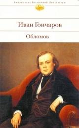 """Книга """"Обломов"""", Гончаров Иван"""