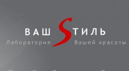"""Салон красоты """"Ваш стиль"""" (Москва, Рублевское ш., д. 32, к. 1)"""