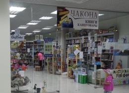 """Книжный магазин """"Чакона"""" (Тольятти, ул. Карла Маркса, 57, ТРЦ """"Космос"""")"""