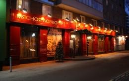 """Стейк ресторан """"Ти-Бон"""" (Москва, пр-т Мира, д. 58)"""