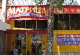 """Супермаркет """"Матрица"""" (Уфа, ул. Менделеева, д. 9)"""