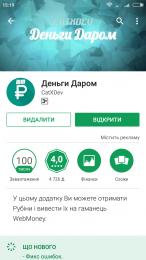 Приложение Деньги даром для Android