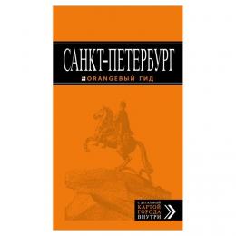"""Путеводитель Эксмо """"Оранжевый гид"""" Санкт-Петербург"""