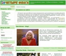 Сайт для изучения английского 4flaga.ru