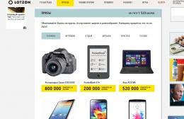 Сайт бесплатной лотереи lotzon.com