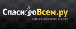 Сайт отзывов СпасибоВсем.ру
