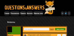 Сайт questions-answers.org
