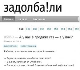 Сайт Zadolba.li