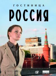 Сериал Гостиница «Россия»
