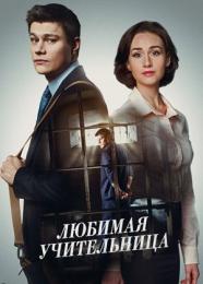 """Сериал """"Любимая учительница"""" (2016)"""