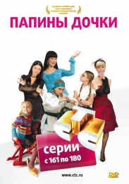 """Сериал """"Папины дочки"""""""
