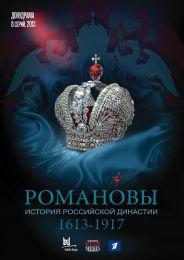 """Сериал """"Романовы"""""""