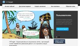 Сервис рекламы в социальных сетях VKtarget.ru