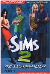 """Симулятор жизни """"The Sims 2. Секс в большом городе"""""""