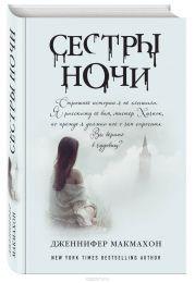 """Книга """"Сёстры ночи"""" , Дженифер МакМахон"""