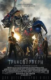 """Фильм """"Трансформеры: Эпоха истребления"""" (2014)"""