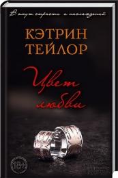"""Книга """"Цвет любви"""", Кэтрин Тейлор"""