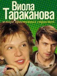 """Сериал """"Виола Тараканова"""""""